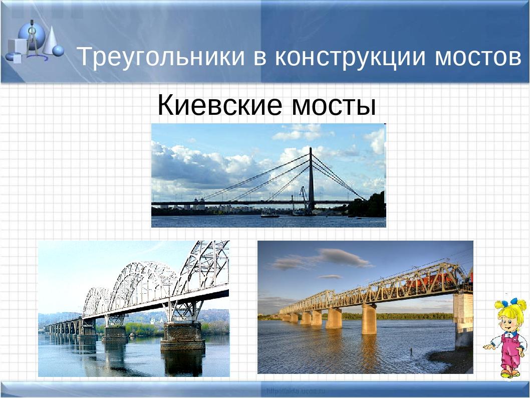Киевские мосты Треугольники в конструкции мостов