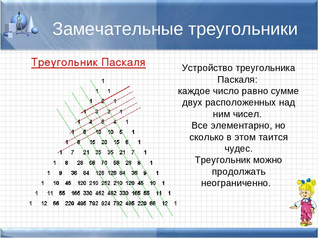 Замечательные треугольники Треугольник Паскаля Устройство треугольника Паскал...