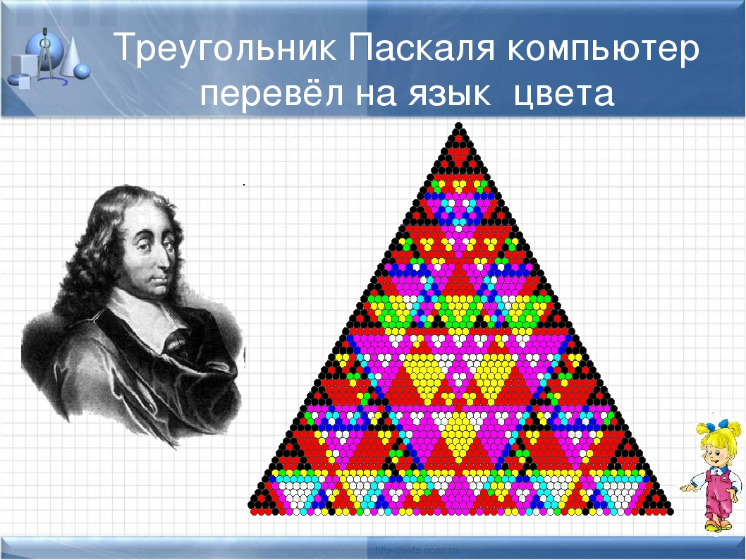Треугольник Паскаля компьютер перевёл на язык цвета