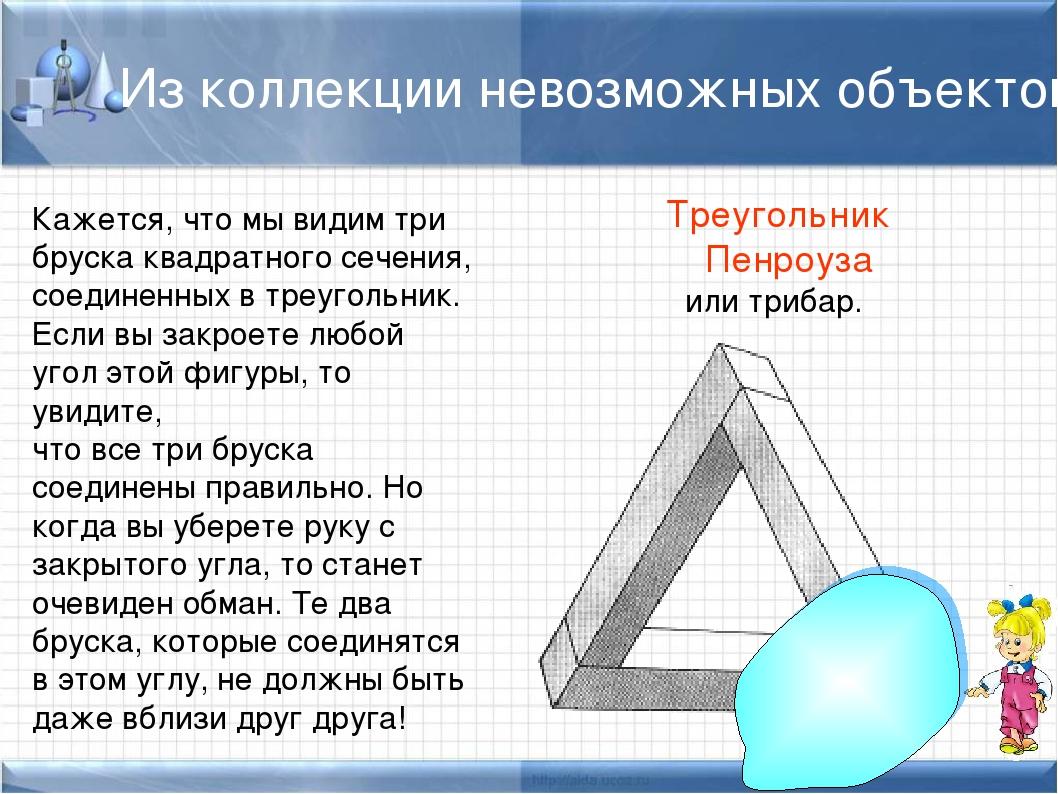 Из коллекции невозможных объектов Треугольник Пенроуза или трибар. Кажется, ч...