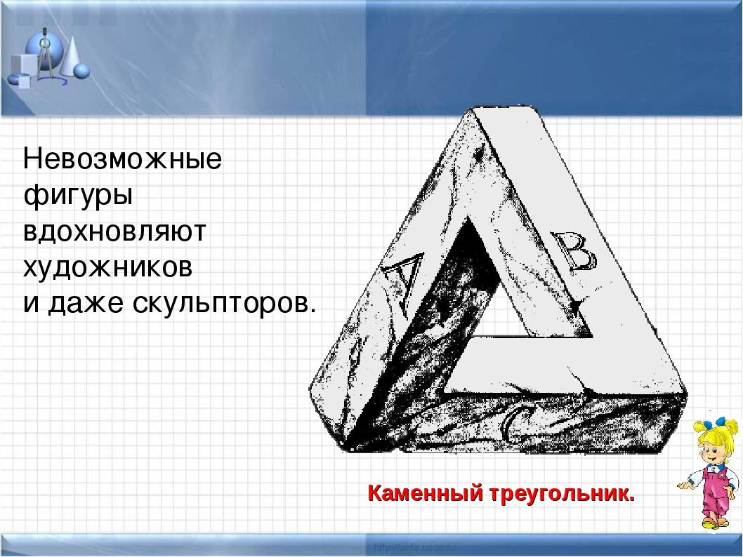 Невозможные фигуры вдохновляют художников и даже скульпторов. Каменный треуго...