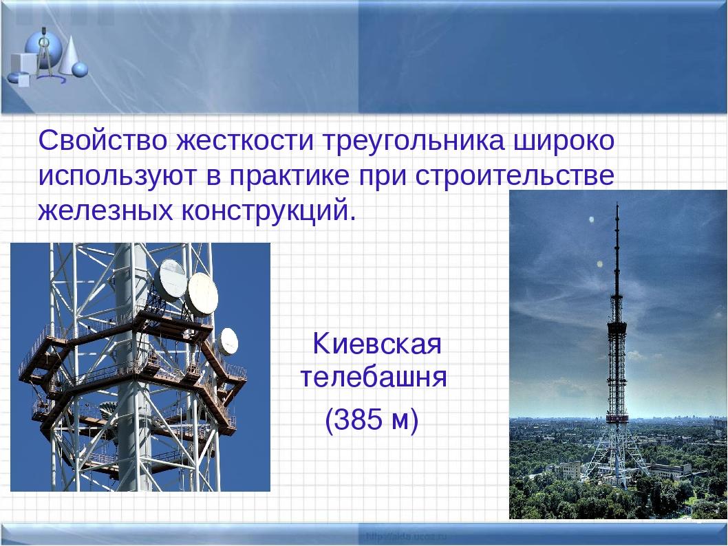 Киевская телебашня (385 м) Свойство жесткости треугольника широко используют...