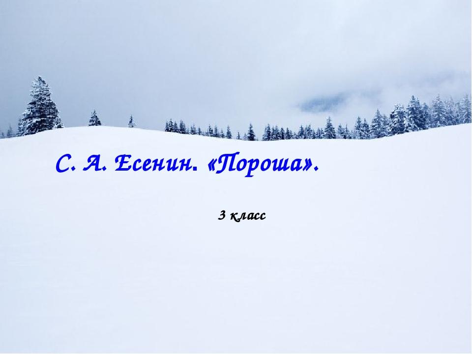 С. А. Есенин. «Пороша». 3 класс