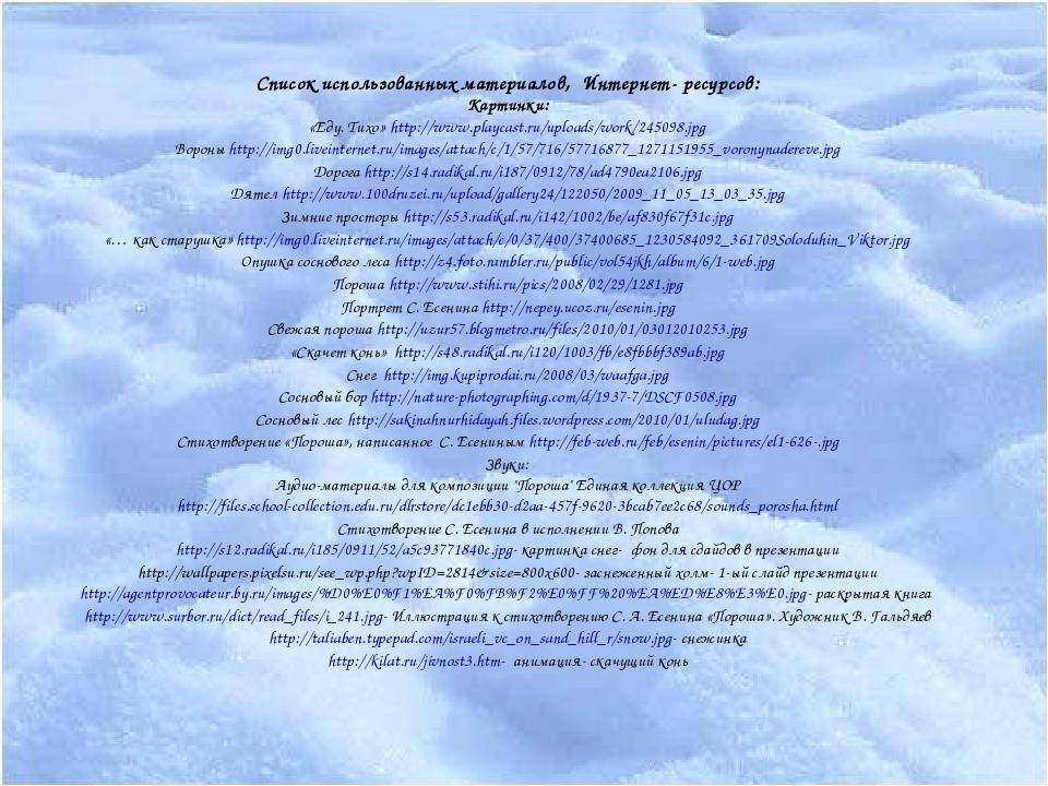 Список использованных материалов, Интернет- ресурсов: Картинки: «Еду. Тихо» h...