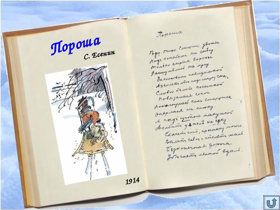 Пороша С. Есенин 1914