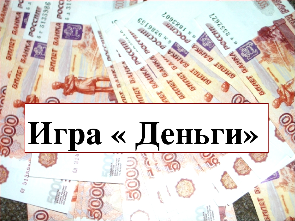 игры на тему деньги на уроке