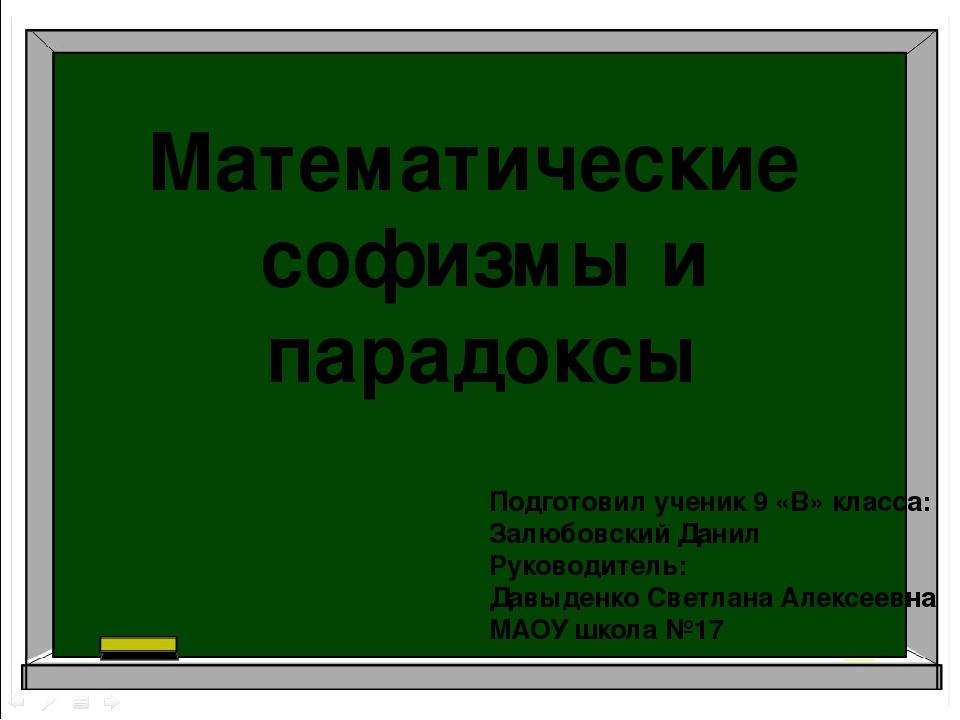 Математические софизмы и парадоксы Подготовил ученик 9 «В» класса: Залюбовски...