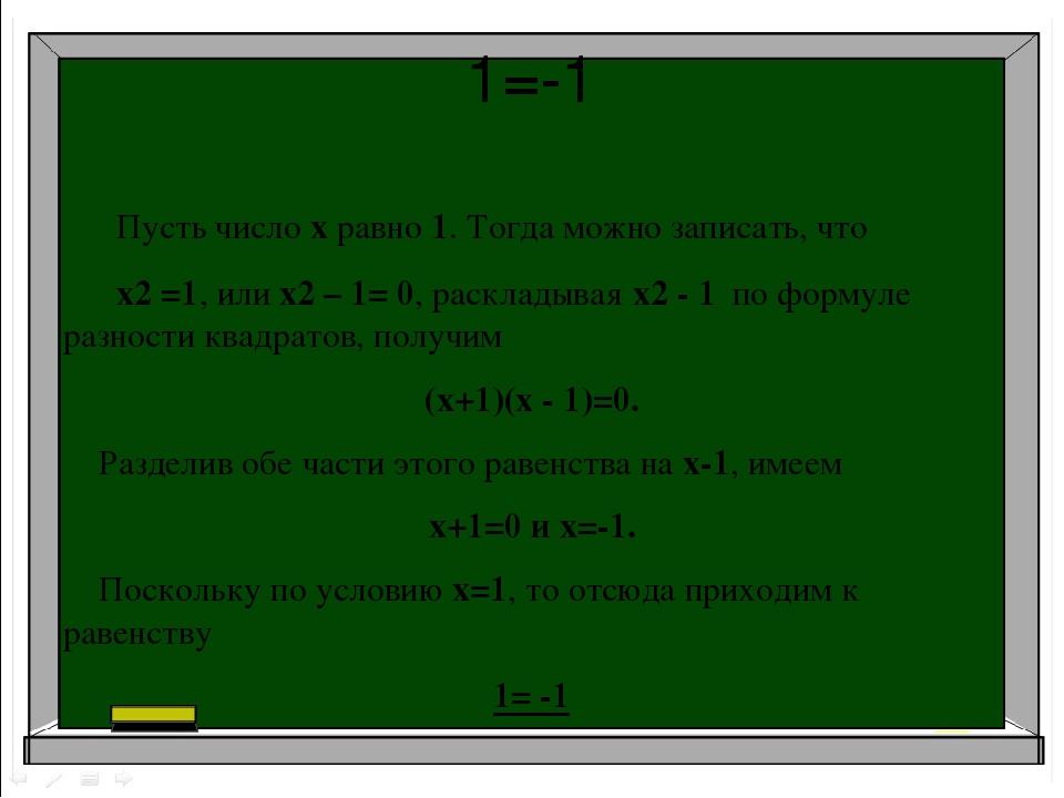 1=-1 Пусть число x равно 1. Тогда можно записать, что x2 =1, или x2 – 1= 0,...