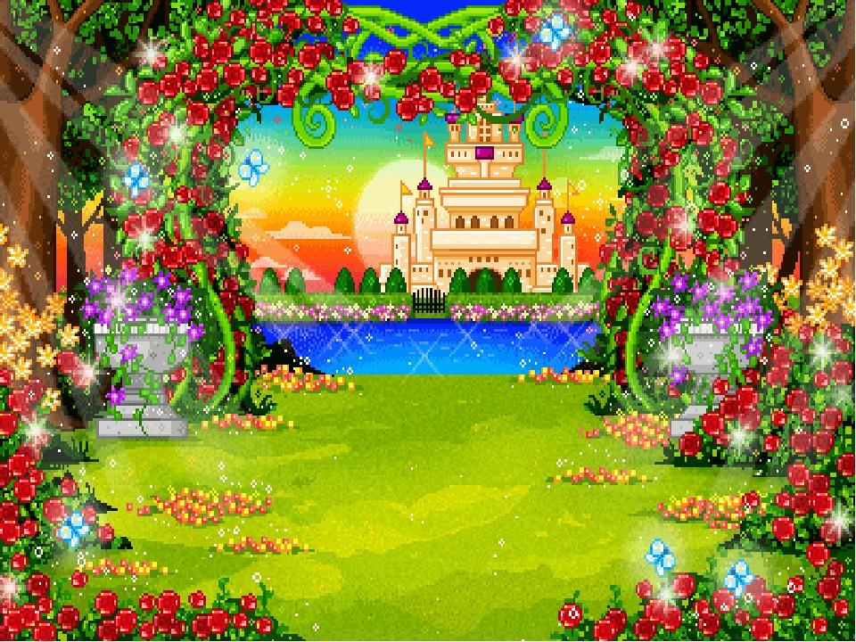 анимационные картинки царство