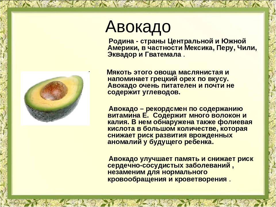 чем полезен авокадо для женщин для похудения