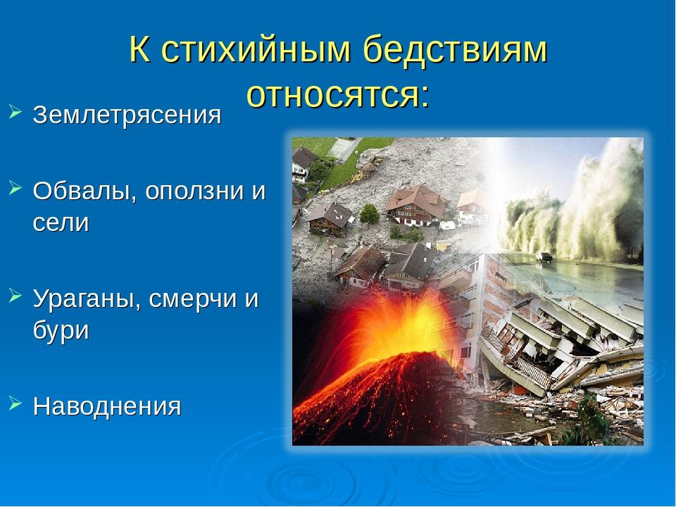 К природным опасностям относятся: холод, жара, дикие животные, ядовитые растения, явления природы (землетрясения