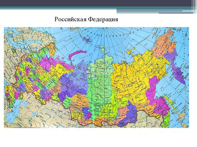 Подробная карта европейской части России и Сибири