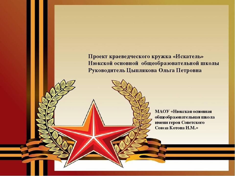 Проект краеведческого кружка «Искатель» Нюкской основной общеобразовательной...