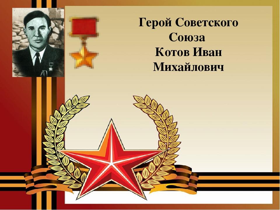 Герой Советского Союза Котов Иван Михайлович