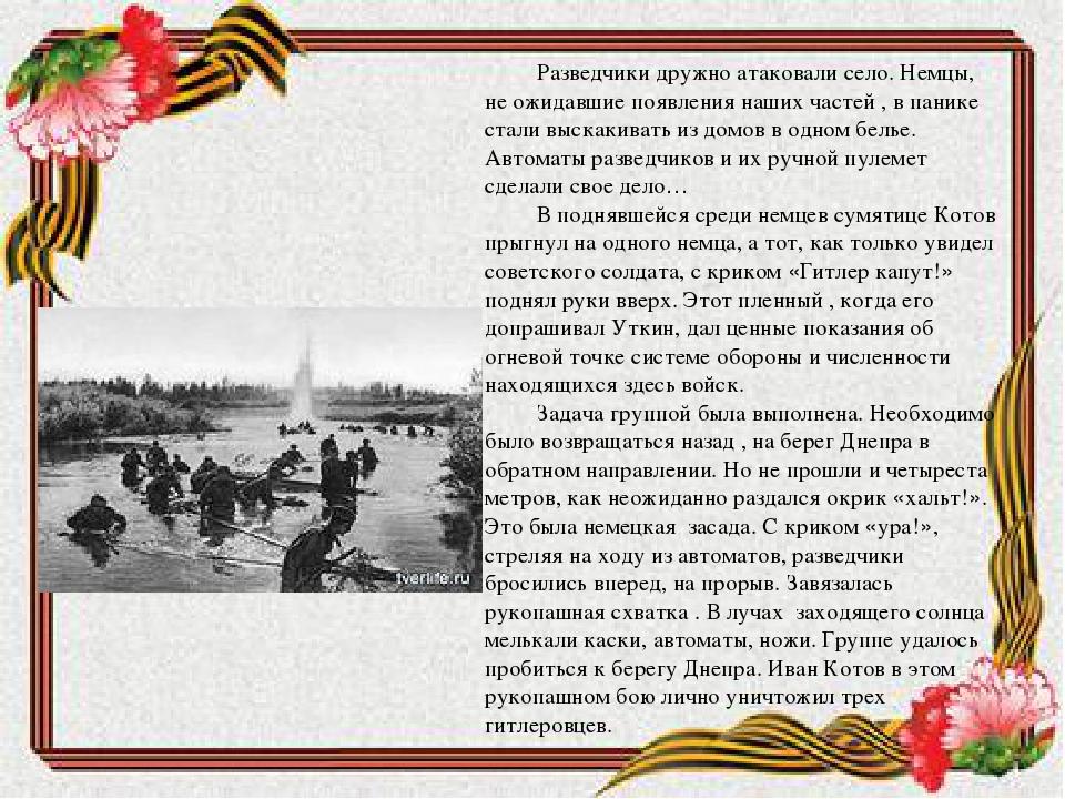 Разведчики дружно атаковали село. Немцы, не ожидавшие появления наших частей...