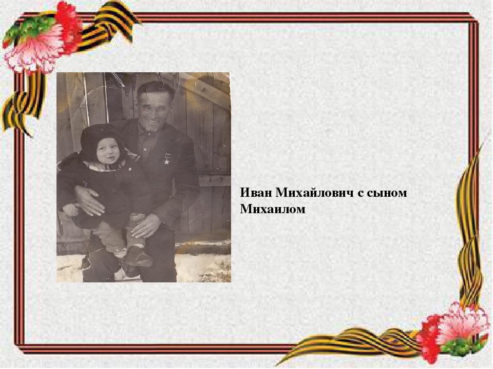 Иван Михайлович с сыном Михаилом