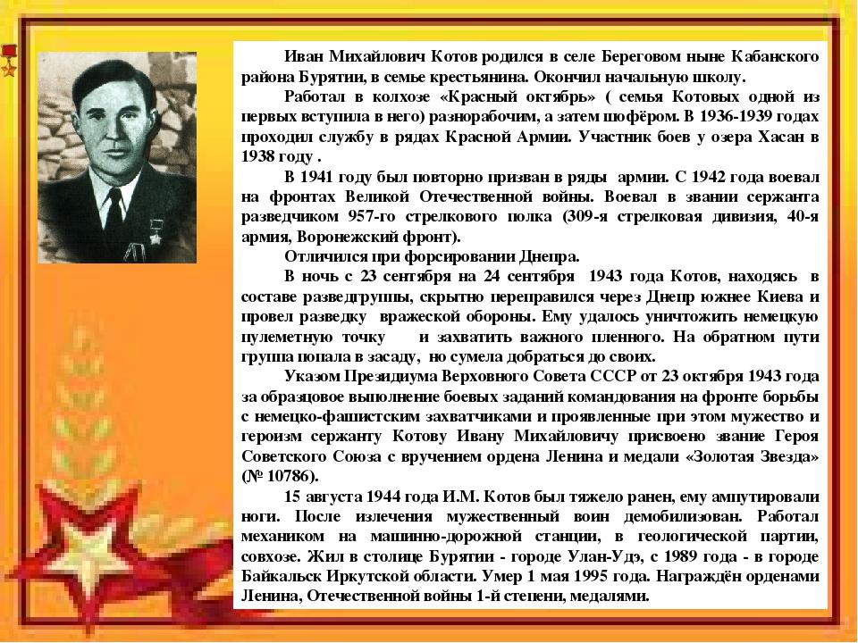 Иван Михайлович Котовродился в селе Береговом ныне Кабанского района Буряти...