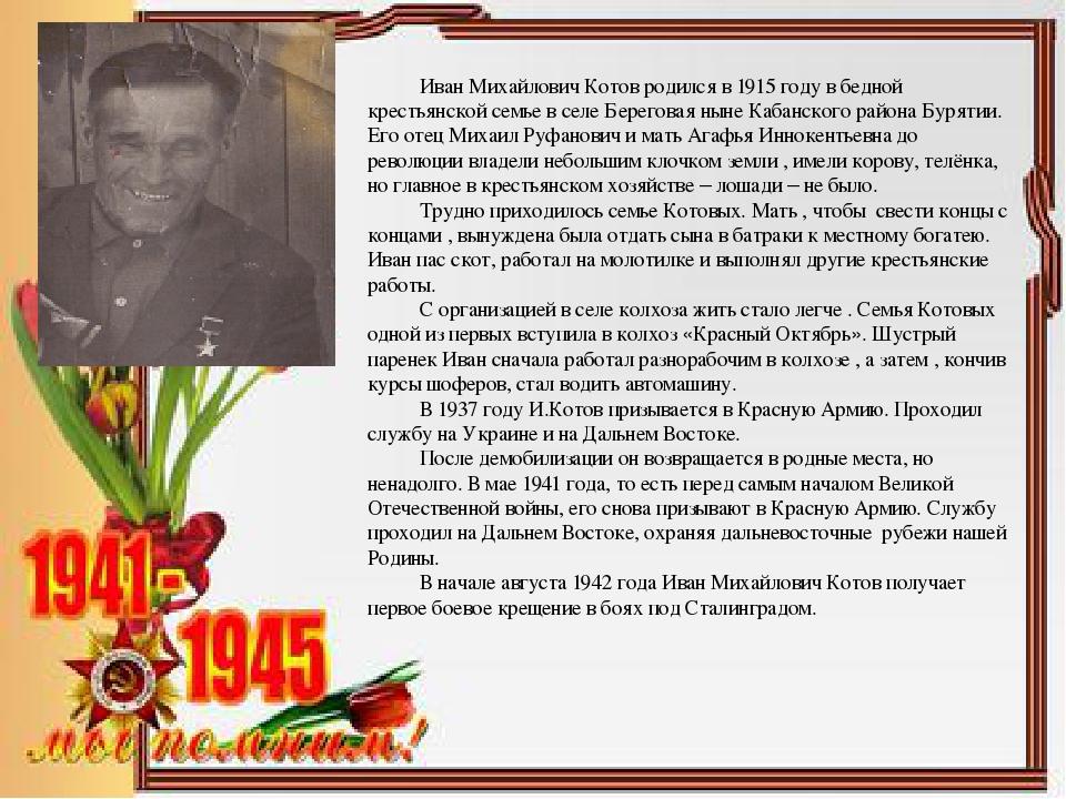Иван Михайлович Котов родился в 1915 году в бедной крестьянской семье в селе...