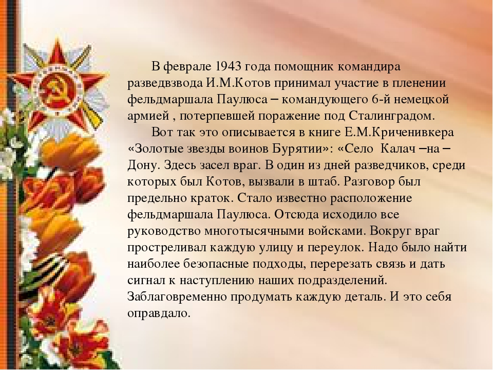 В феврале 1943 года помощник командира разведвзвода И.М.Котов принимал участи...