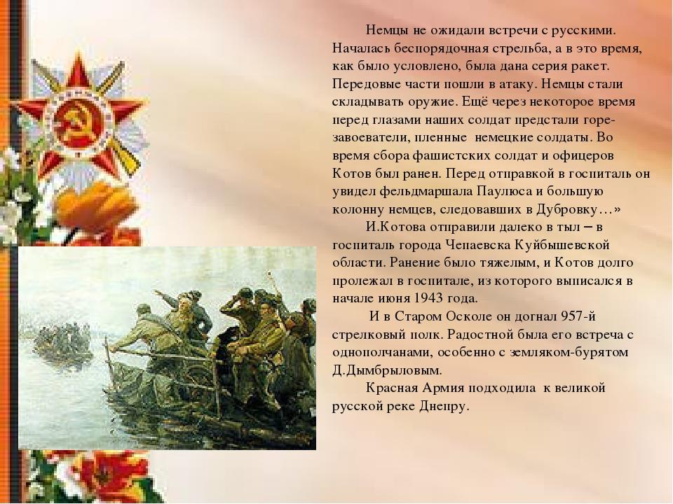 Немцы не ожидали встречи с русскими. Началась беспорядочная стрельба, а в это...