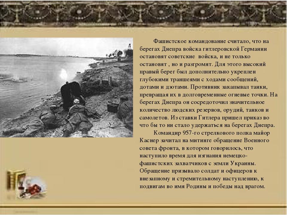 Фашистское командование считало, что на берегах Днепра войска гитлеровской Ге...
