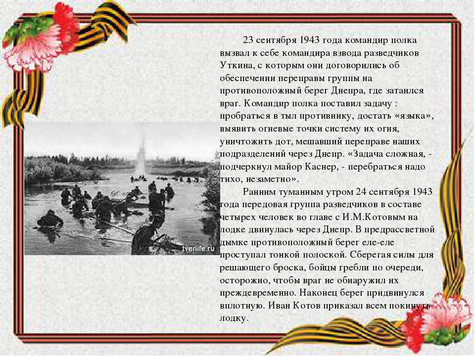 23 сентября 1943 года командир полка вызвал к себе командира взвода разведчик...