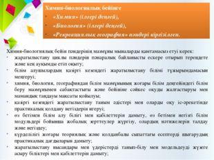 Химия-биологиялық бейінге «Химия» (ілгері деңгей), «Биология» (ілгері деңгей)