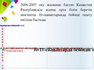2006-2007 оқу жылынан бастап Қазақстан Республикасы жалпы орта білім беретін