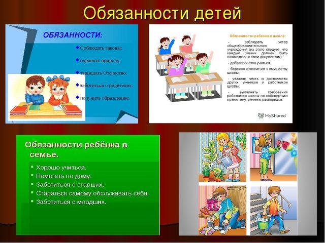 Например, у школьника может быть право самому решать, когда он будет делать уроки, и право ожидать от родителей, что они обеспечивают ему нормальные условия жизни.