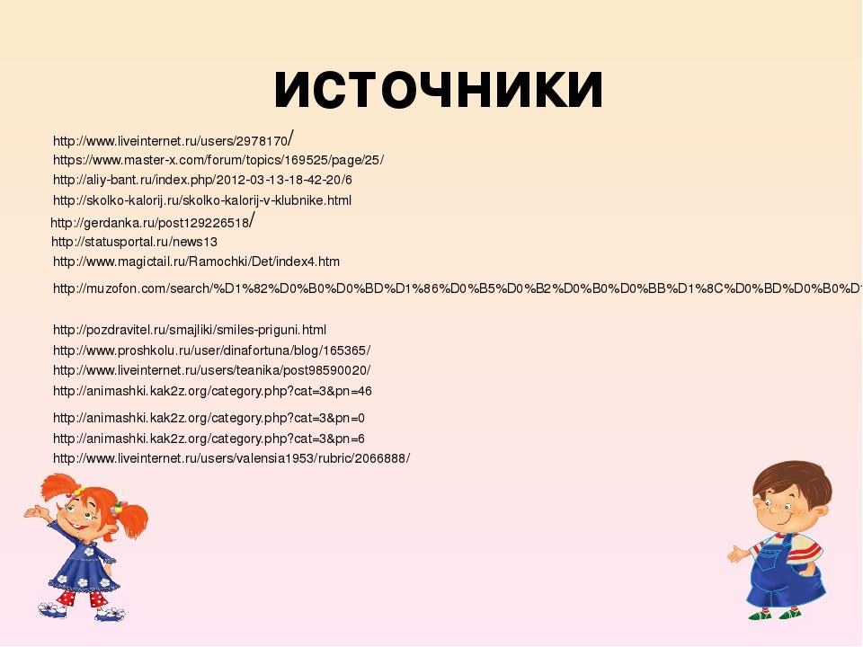 источники http://www.liveinternet.ru/users/2978170/ https://www.master-x.com/...
