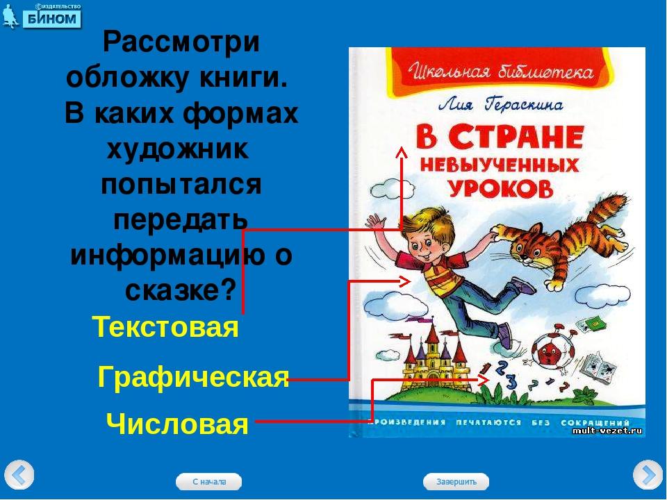 Рассмотри обложку книги. В каких формах художник попытался передать информаци...