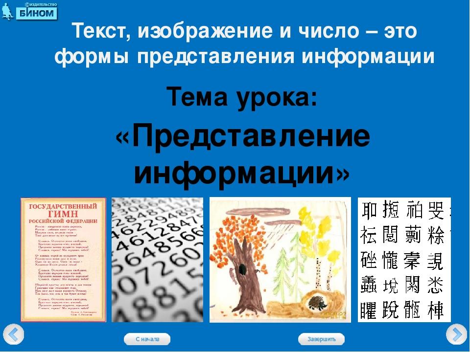 Текст, изображение и число – это формы представления информации Тема урока: «...