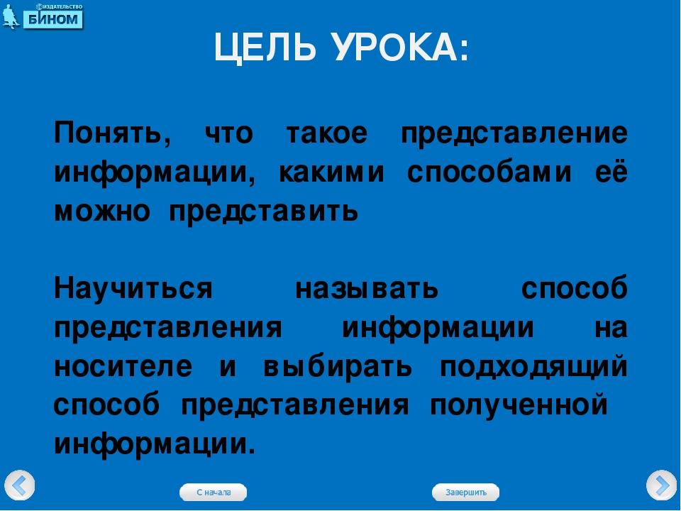 ЦЕЛЬ УРОКА: Понять, что такое представление информации, какими способами её м...