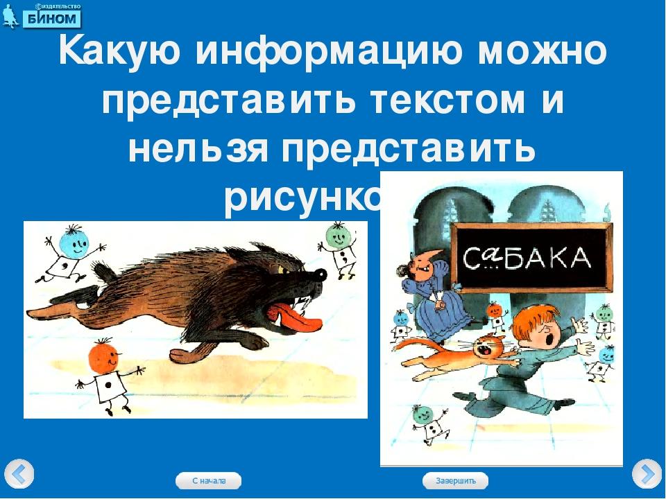 Какую информацию можно представить текстом и нельзя представить рисунком?