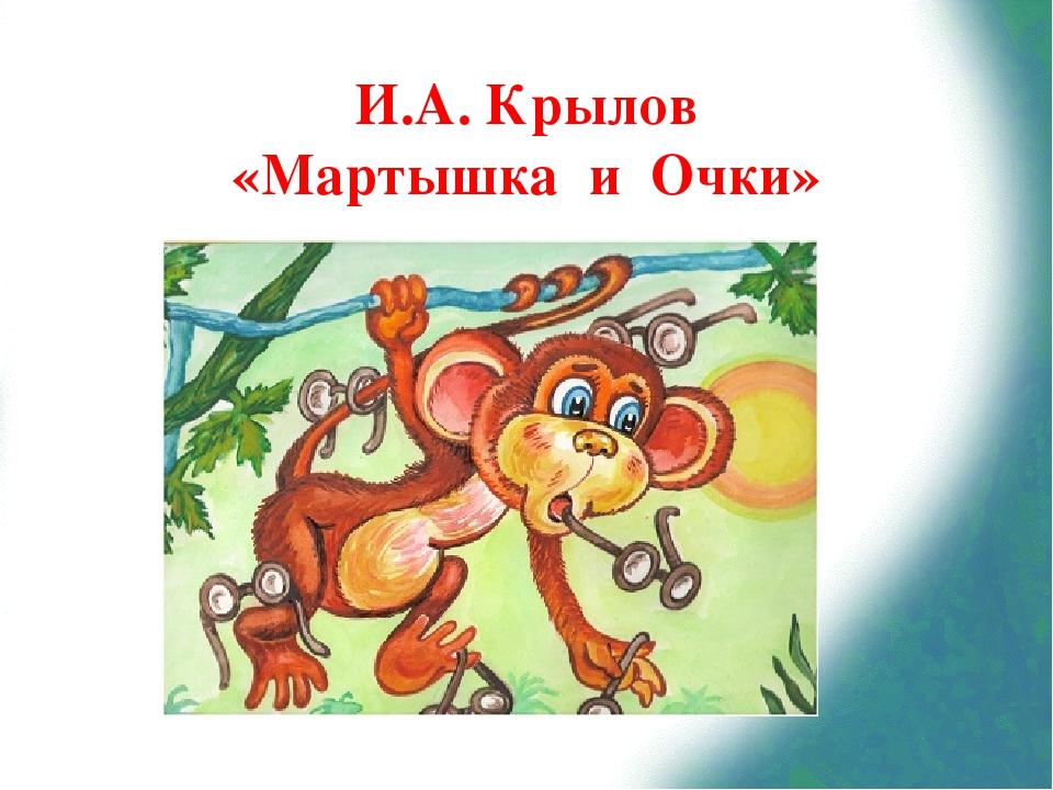овсяная каша, картинки крылова обезьяна и очки можете