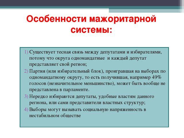 Депутат краткое определение слова по обществознанию 6 класс