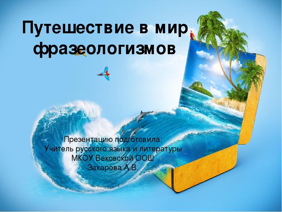 Презентацию подготовила: Учитель русского языка и литературы МКОУ Вековской О...