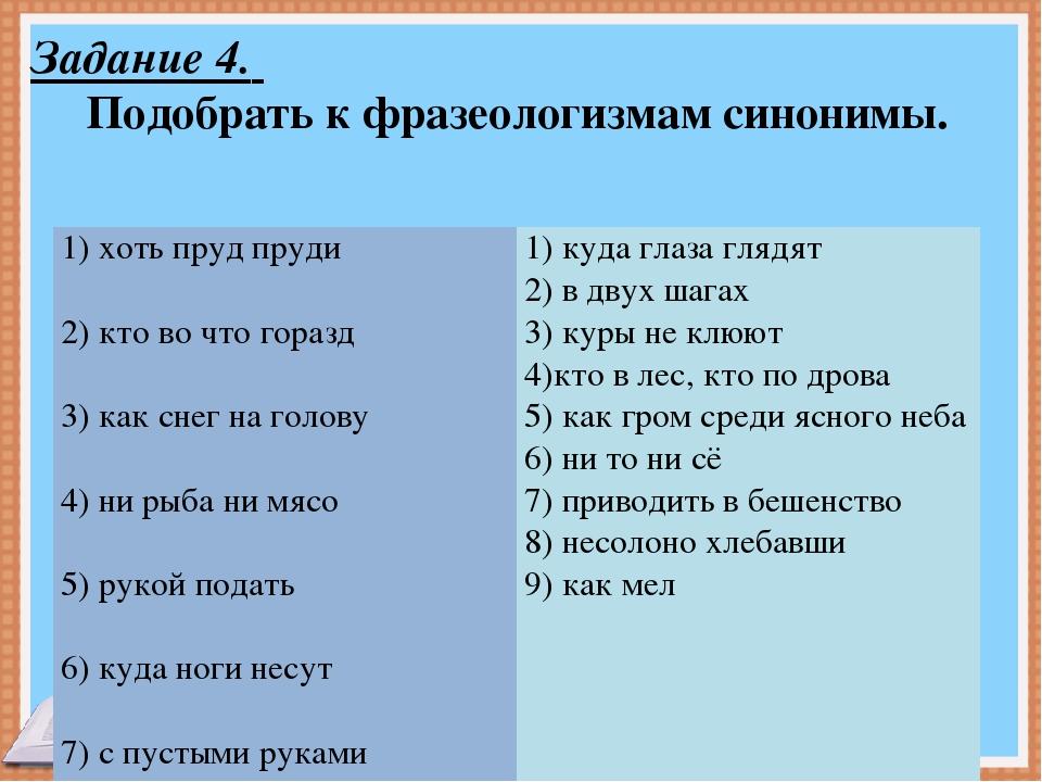 Задание 4. Подобрать к фразеологизмам синонимы. 1) хоть пруд пруди 2) кто во...