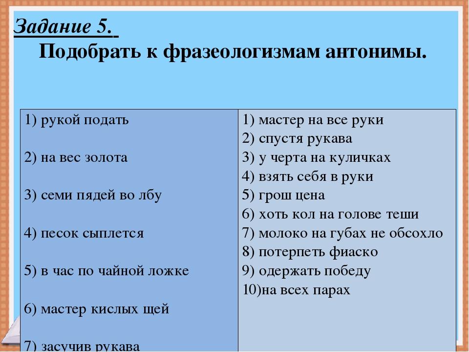 Задание 5. Подобрать к фразеологизмам антонимы. 1) рукой подать 2) на вес зол...