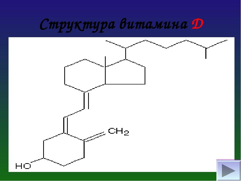 Строение витамина d