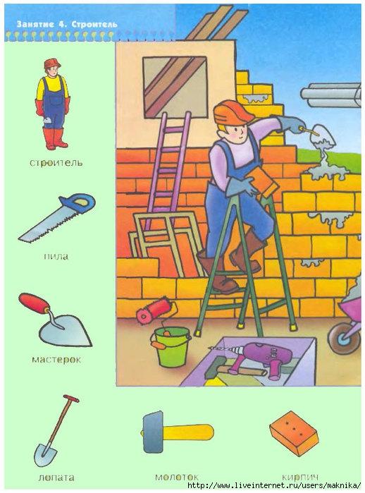 Картинка с надписью профессия строитель