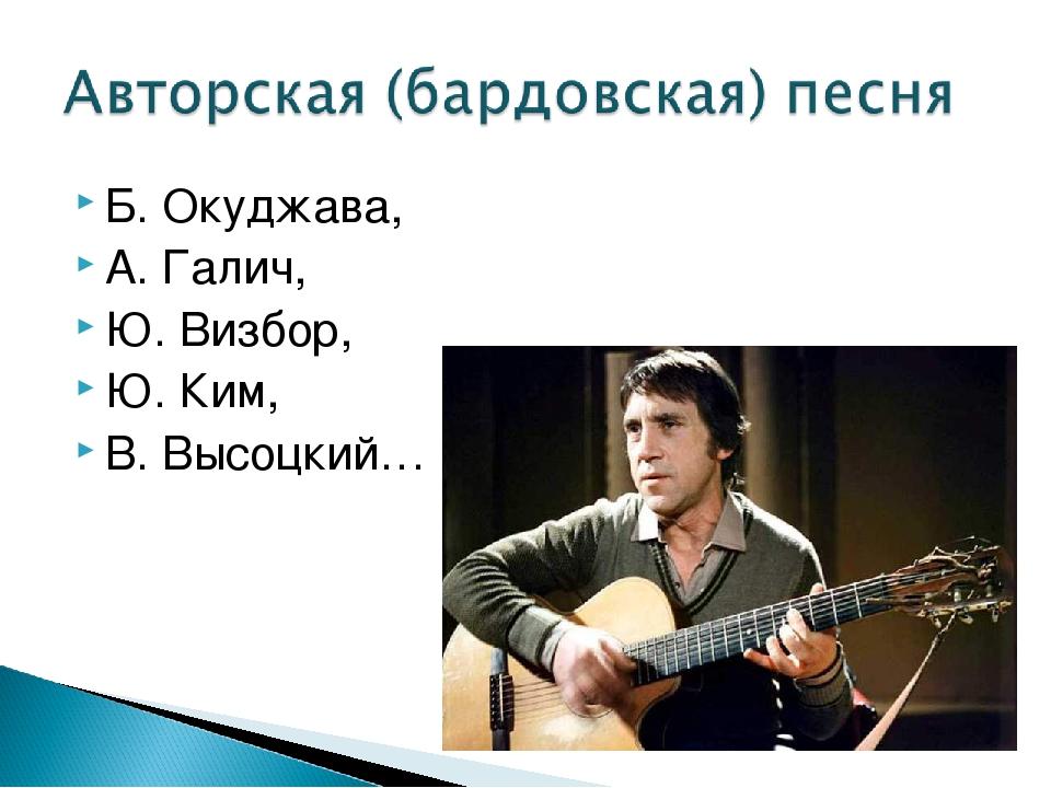 этот бардовские песни визбора тексты расходов, принимаемых при