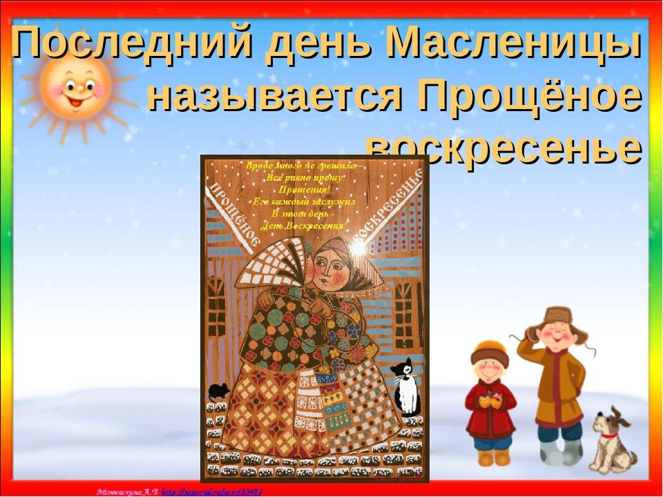 Последний день Масленицы называется Прощёное воскресенье