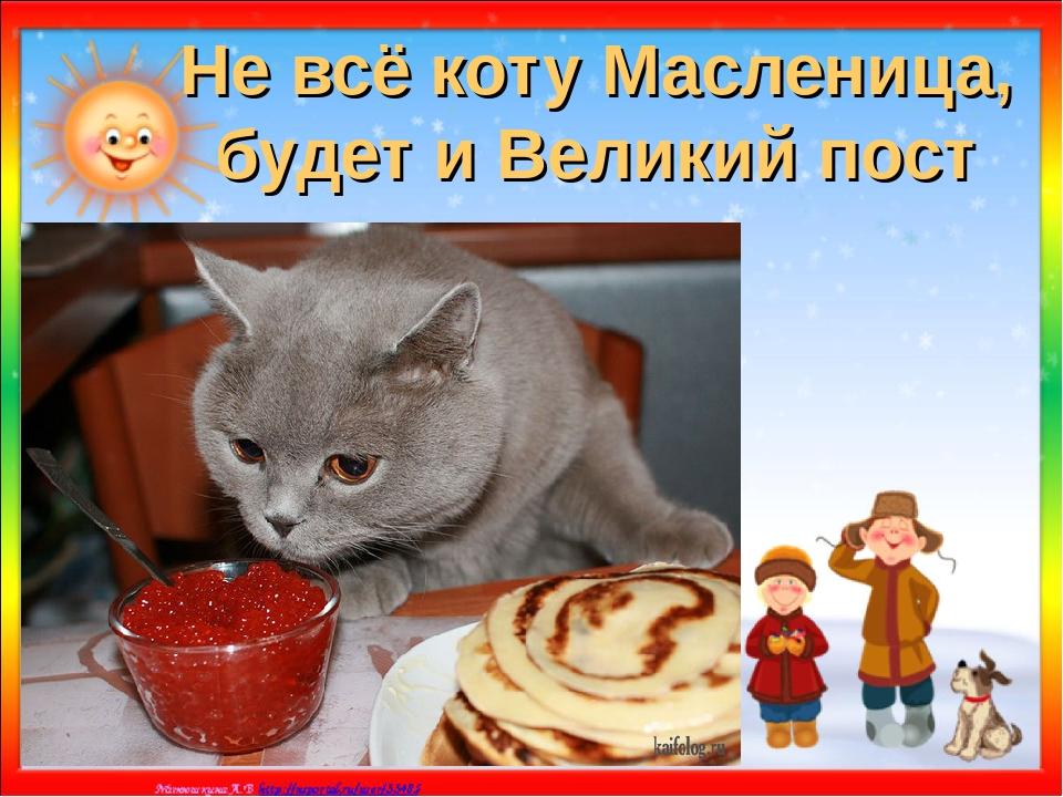 Не всё коту Масленица, будет и Великий пост