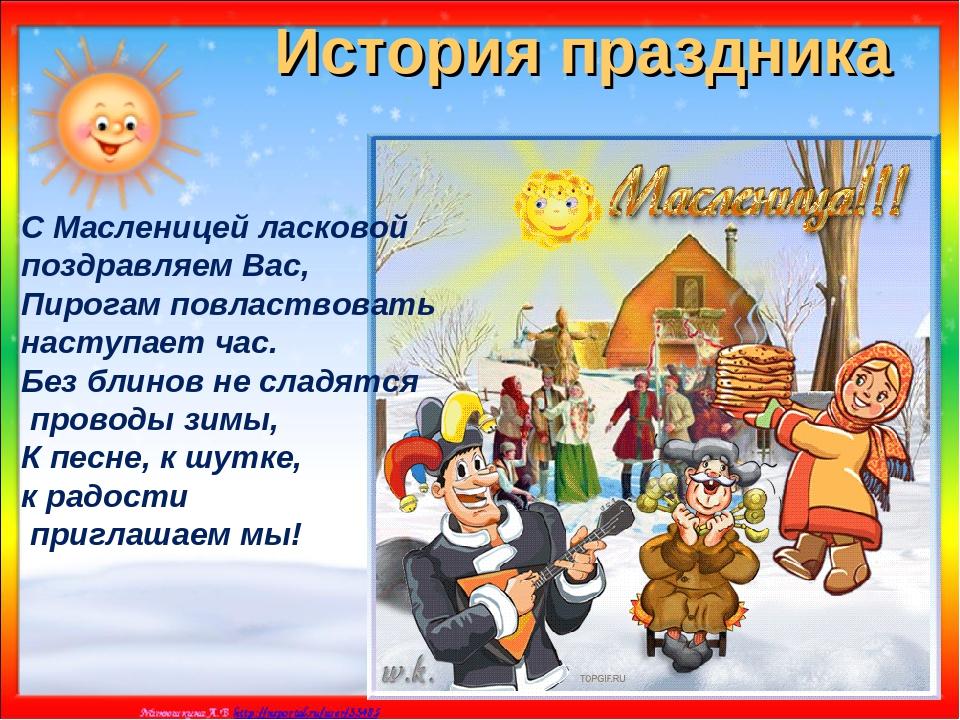 История праздника С Масленицей ласковой поздравляем Вас, Пирогам повластвоват...
