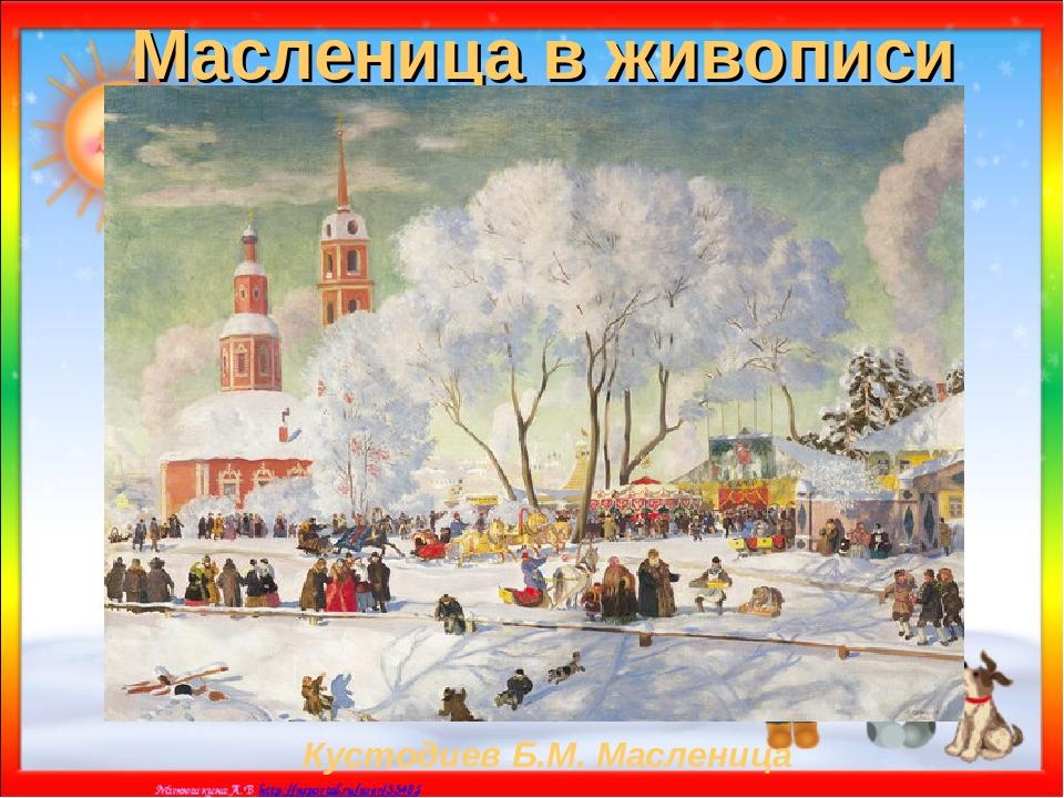 Масленица в живописи Кустодиев Б.М. Масленица