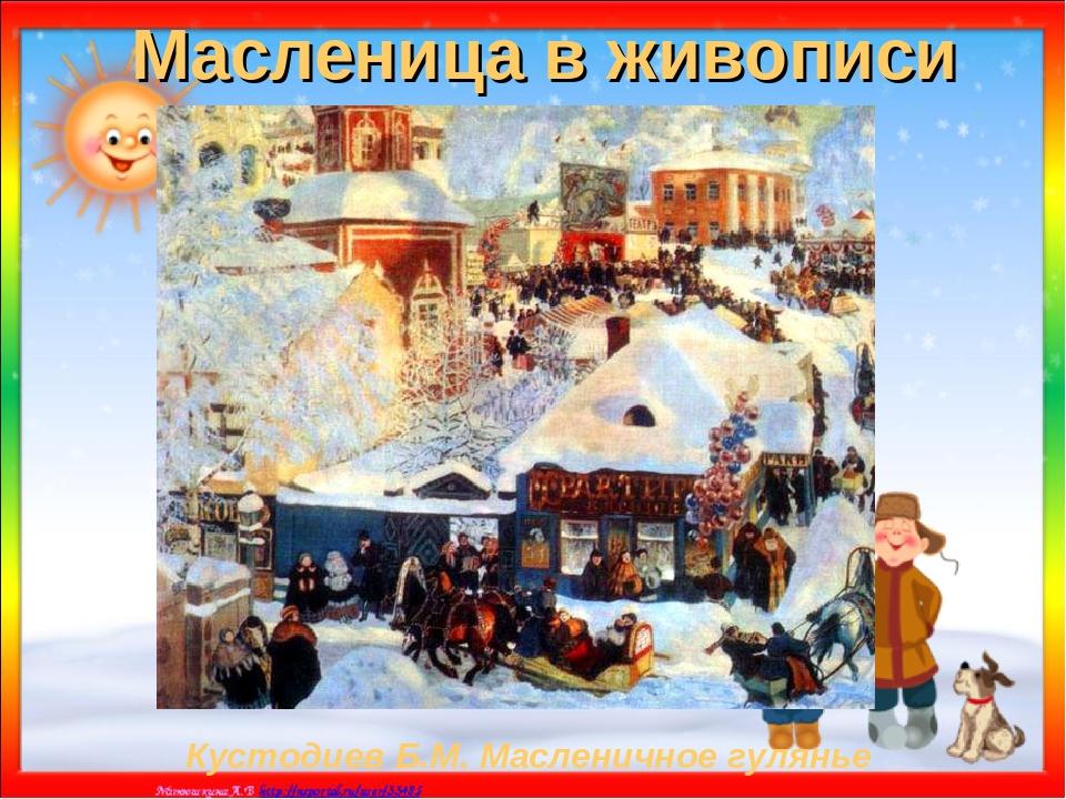 Масленица в живописи Кустодиев Б.М. Масленичное гулянье