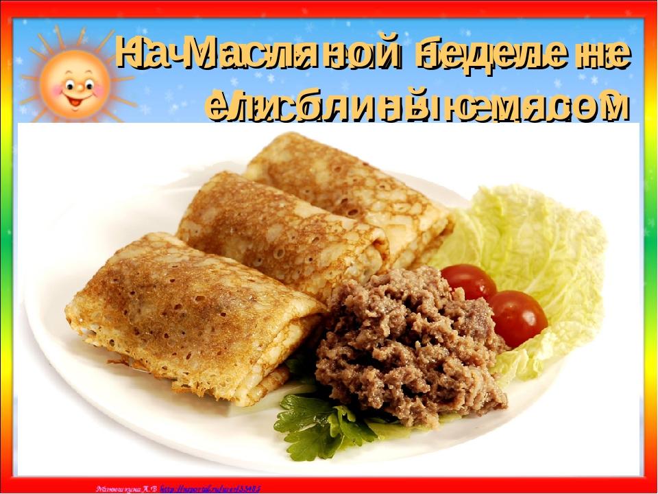 С чем не ели блины на Масляной неделе? а) с мясом; б) с икрой; в) со сметаной...