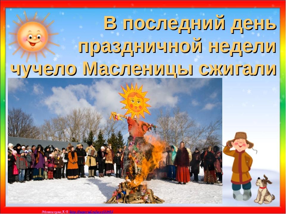 В последний день праздничной недели чучело Масленицы сжигали
