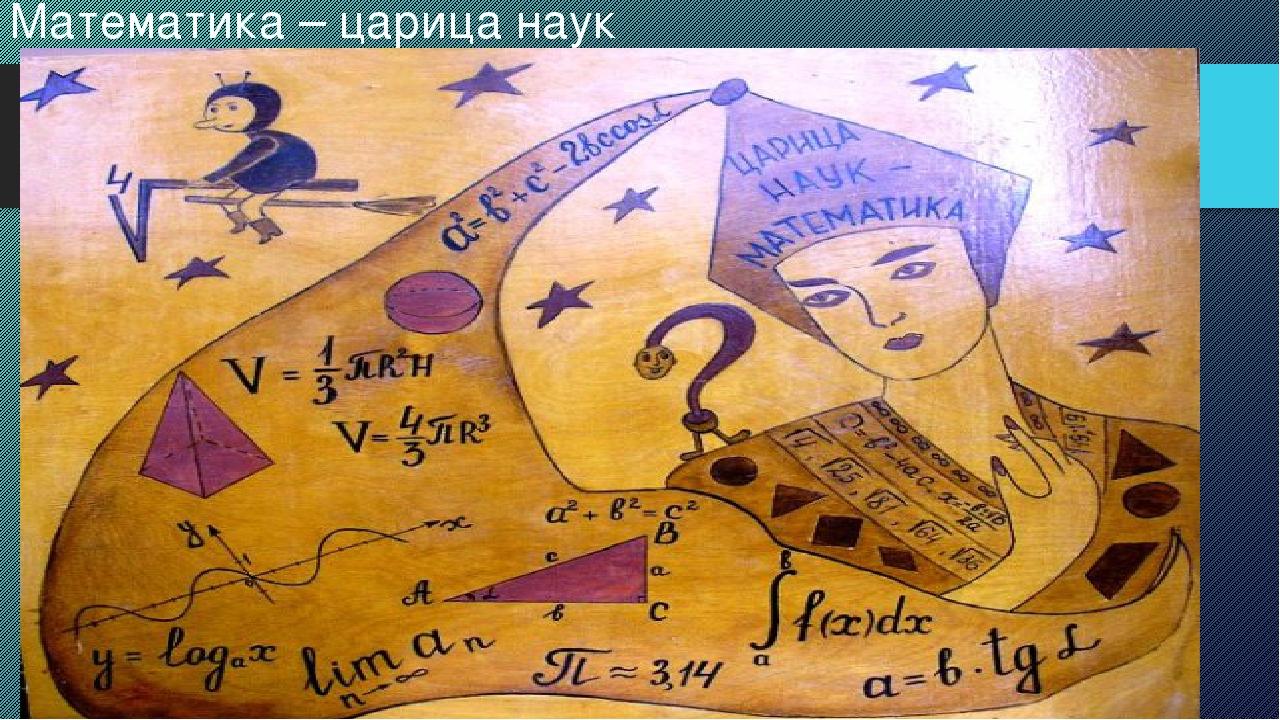 картинки математики цариц наука